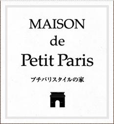 PETIT PARIS STYLE プチパリスタイルの家