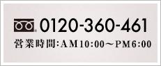 0120-360-461 営業時間:AM9:00〜PM6:00